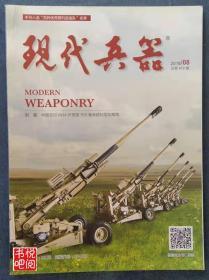 DT01 《现代兵器》(2018年08月号总第472期)