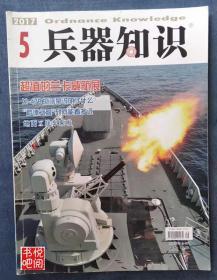 DT01 《兵器知识》(2017年第05期总第424期)