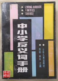 J25    《中小学反义词手册》
