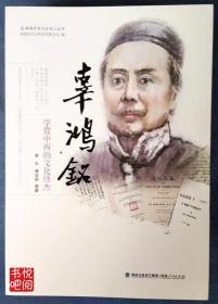 J15    福建历史文化名人丛书《辜鸿铭——学贯中西的文化怪杰》