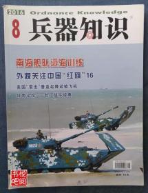 DT01 《兵器知识》(2016年第08期总第405期)
