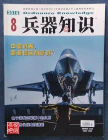 DT01 《兵器知识》(2018年第08期总第454期)