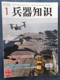 DT01 《兵器知识》(2017年第01期总第416期)