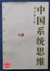 J19      社科学术文库 《中国系统思维》