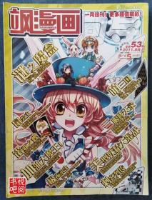 JD02 《向导 飒漫画》 (2011年08月上总第53期)