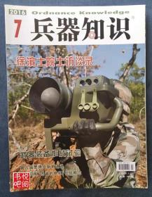 DT01 《兵器知识》(2016年第07期总第404期)