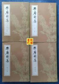 J18    中国古典文学基本丛书 《乐府诗集》(全四册)