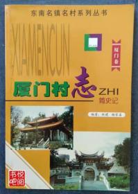 J30    东南名镇名村系列丛书 《厦门卷  厦门村志 简史记》