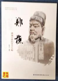 J15    福建历史文化名人丛书《郑樵——博通百科的史学大师》