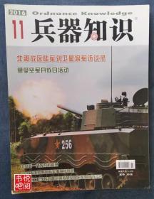 DT01 《兵器知识》(2016年第11期总第412期)