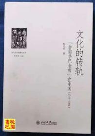 J19    当代文学史研究丛书 《文化的转轨——'鲁郭茅巴老曹'在中国(1989—1981)》