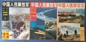 J21   《中国人民解放军》(ABC三册)
