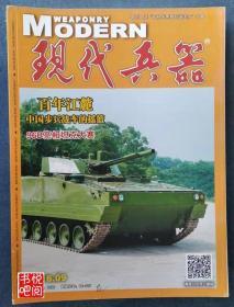 DT01 《现代兵器》(2016年09月号总第449期)
