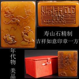年代物 美品  日本购回 《寿山石精制 吉祥如意印章一方》制作精美  色彩艳丽  浮雕图案  工艺精湛  纯手工精刻底款 尺寸7.8X5.8X3.7CM  重474克