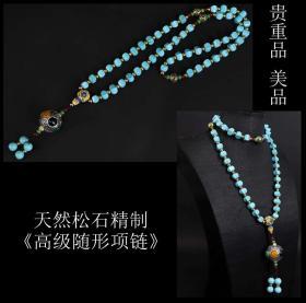 贵重品  美品  日本购回 《天然松石精制 高级随形项链一条》制作精美  色彩艳丽  形状独特  铁钱线清晰  尺寸0.7X0.5CM  周长66CM  重100克   可搭配各种衣服 适合送给女性朋友