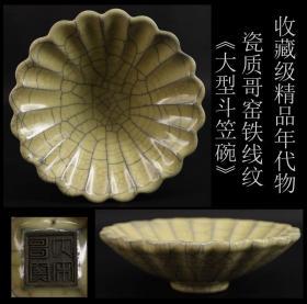 年代物 收藏级 精品 日本购回哥窑窑铁线纹精制《大型斗笠碗》制作精美色彩古朴 器形独特 底部有款  尺寸高5CM 直径15.2CM 重405克