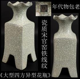 年代物 收藏级 精品 日本购回宋官窑铁线纹精制《大型四方异型花瓶》制作精美色彩古朴 器形独特 底部有款 尺寸高23CM 口直径8.3CM 底部宽10CM 重991克