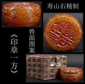 年代物 日本购回 《寿山石精制 兽面图案 印章一方》制作精美  浮雕兽面图案  工艺精湛  纯手工精刻底款  尺寸4.6X2.6CM  重109克