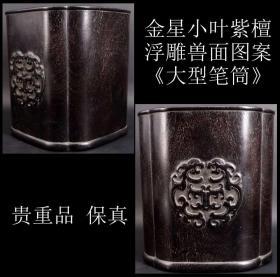 贵重品 保真 日本购回 《金星小叶紫檀木 浮雕兽面图案 大型笔筒》制作精美 包浆润厚 雕工精细 器型独特 尺寸20X18.5CM 重2033克 约4斤