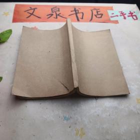 刘巧团圆 1950年  tg-139无皮底,包牛皮纸,书口水印,版权页撕痕