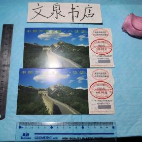 北京八达岭门票 索道票共4枚  50629-10-3tg