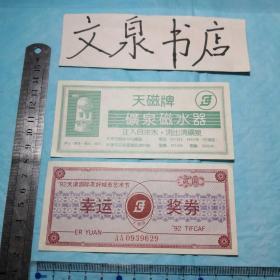 92天津国际友好城市艺术节幸运奖券共3枚合售 50629-10-3tg