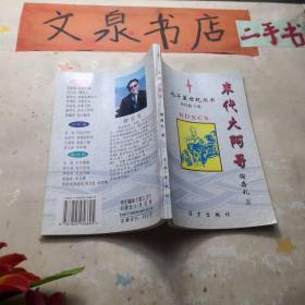 末代大阿哥 北斗星世纪丛书 作者签赠本 tg-148如图