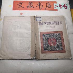 湖南少数民族图案集  tg-133书散开缺第11页