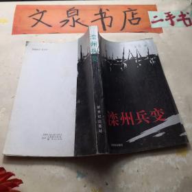 滦州兵变  签名赠本 tg-148如图 皮有小折痕