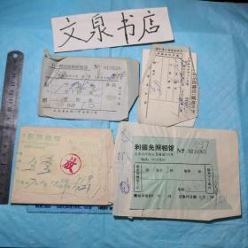 利德光照相馆 中国照相馆 十一经路照相馆照片袋共4枚合售 50629-10-2tg