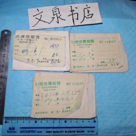 11经路照相馆天津照相馆照片袋共3枚合售 50629-10-2tg
