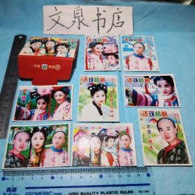 还珠格格 盒装吊卡精品之四8张合售  50629-10-2tg品如图背面谜语