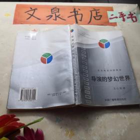 导演的梦幻世界 北京电影学院教材  签名本 tg-148如图