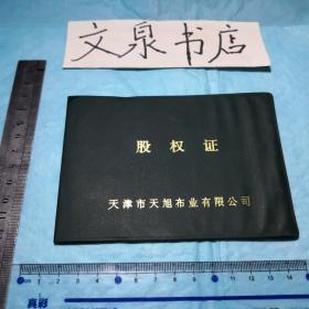 空白股权证 天津市天旭布业有限公司  50629-10-3tg