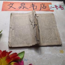 精忠岳传 民国版 第四十回至七十七回  tg-148无皮底,缺页如图