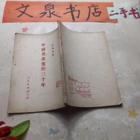 中国共产党的三十年 1951年初版 tg-148皮底缺小角,皮底撕痕