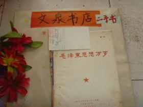 毛泽东思想万岁  7.5成新  封面小棕色点