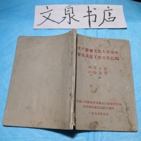 无产阶级文化大革命中有关遣送工作文件汇编 50629-10-3tg皮底水印,书脊小破损,书前后几页水印