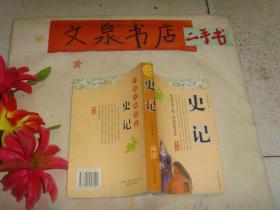 史记   中国古典名著