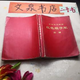 革命现代舞剧红色娘子军总谱  tg-148皮底磨损,书下角水印