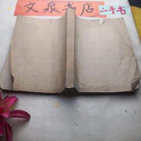 高尔基研究年刊1948 tg-140书书角水印 无皮底第一页照片缺失