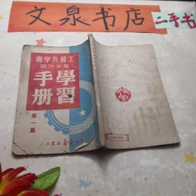 工农兵学商基本知识学习手册 第一集  1952年版 tg-148皮底缺小角,皮底撕痕,书脊破损,水印