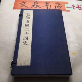 毛泽东与二十四史 线装共1函全2册带盘  tg-140如图外函套有小水点