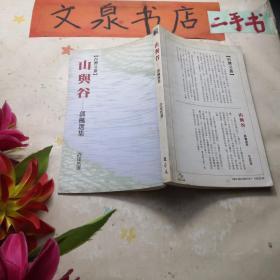 山与谷 郭枫选集  tg-141如图