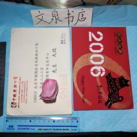 邮资实寄封 台北发北京内有2006年贺卡 如图 50629-10-3tg