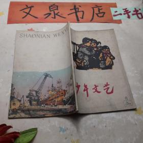 少年文艺1966 2 tg-148