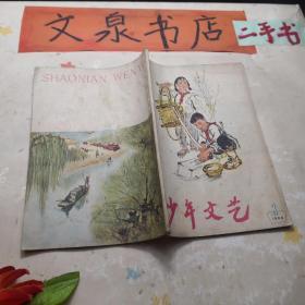 少年文艺1966 3 tg-148书上部小水印
