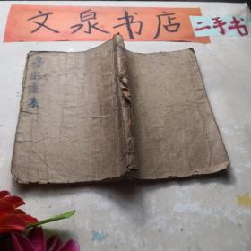 鲁迅选集 现代创作文库 民国38年 tg-148无皮底