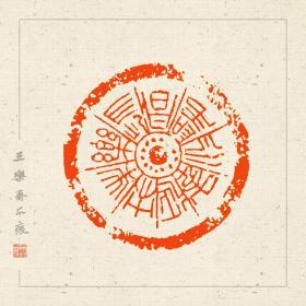 朱文  吉语印  篆刻  闲章   印文:长乐未央延年永寿昌。