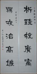 【孙太初】云南鹤庆人 曾任中国考古学会第一届理事、著名考古学家,文史学家 书法家 书法对联